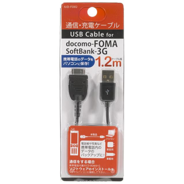 FOMA 3G用通信充電ケーブル1.2m